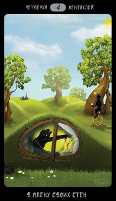 Таро Черных Котов (Black Cats Tarot Coins04