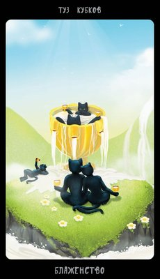 Таро Черных Котов (Black Cats Tarot Cups01
