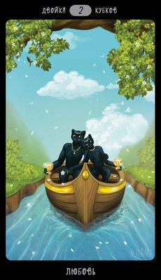 Таро Черных Котов (Black Cats Tarot Cups02