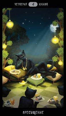 Таро Черных Котов (Black Cats Tarot Cups04