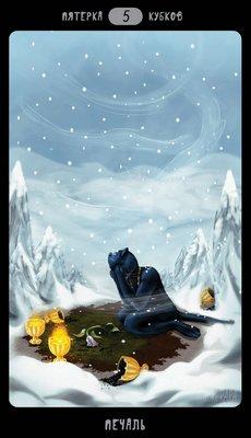 Таро Черных Котов (Black Cats Tarot Cups05
