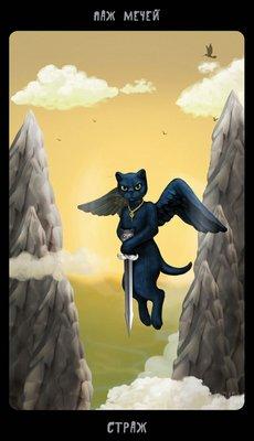 Таро Черных Котов (Black Cats Tarot Swords11