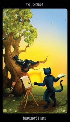 Таро Черных Котов (Black Cats Tarot Wands01