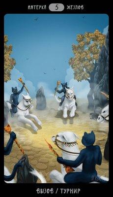 Таро Черных Котов (Black Cats Tarot Wands05