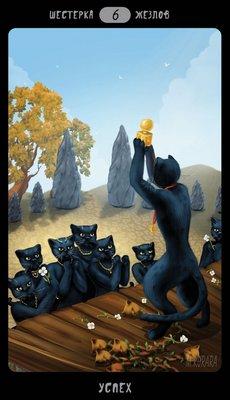 Таро Черных Котов (Black Cats Tarot Wands06